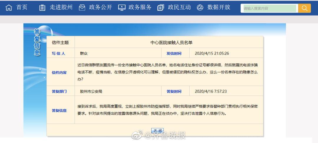 青岛胶州6685人就诊名单被泄露 警方:正在侦办中