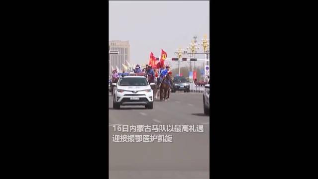 最高礼遇!呼和浩特土默特左旗用马队迎接援鄂医护