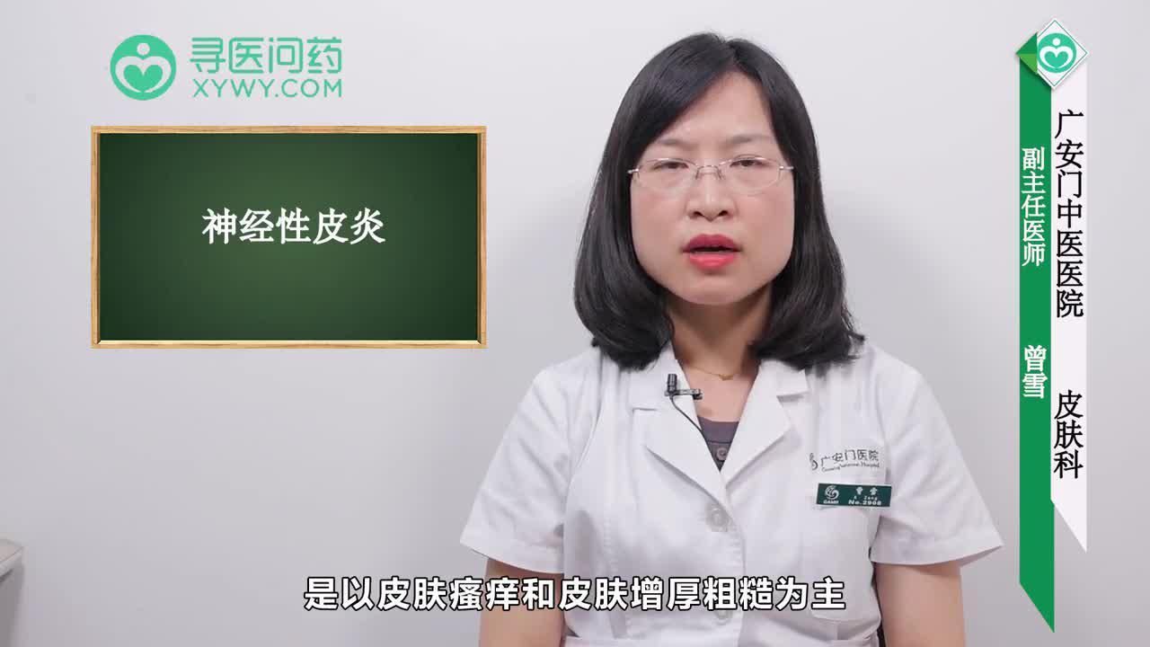 什么是神经性皮炎