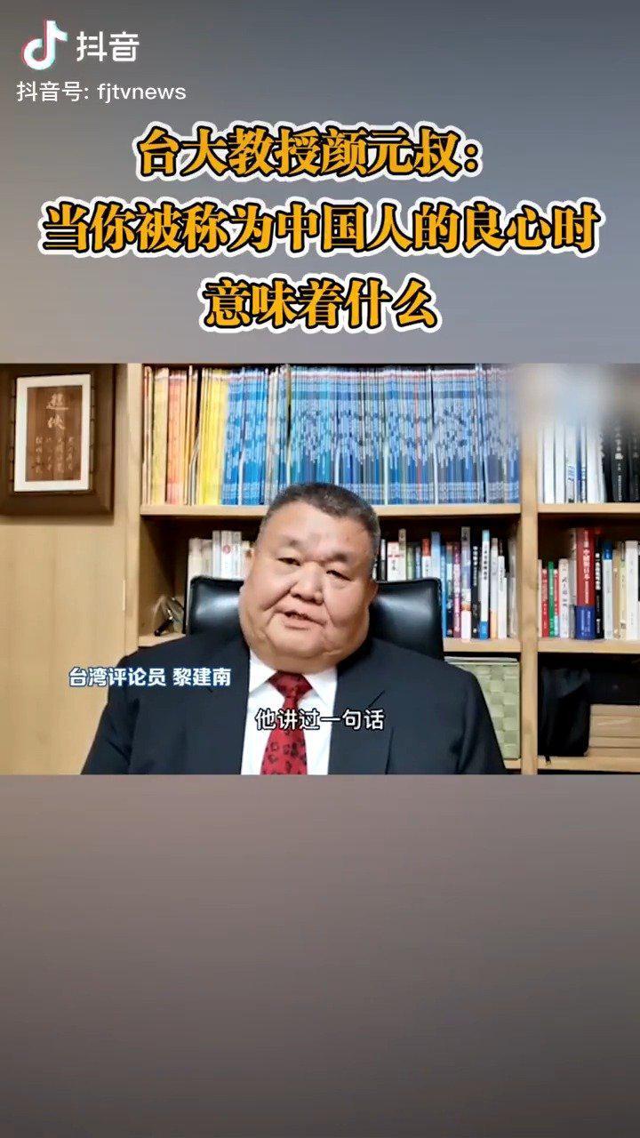 台大教授颜元叔:当你被美国人称为中国良心的时候……