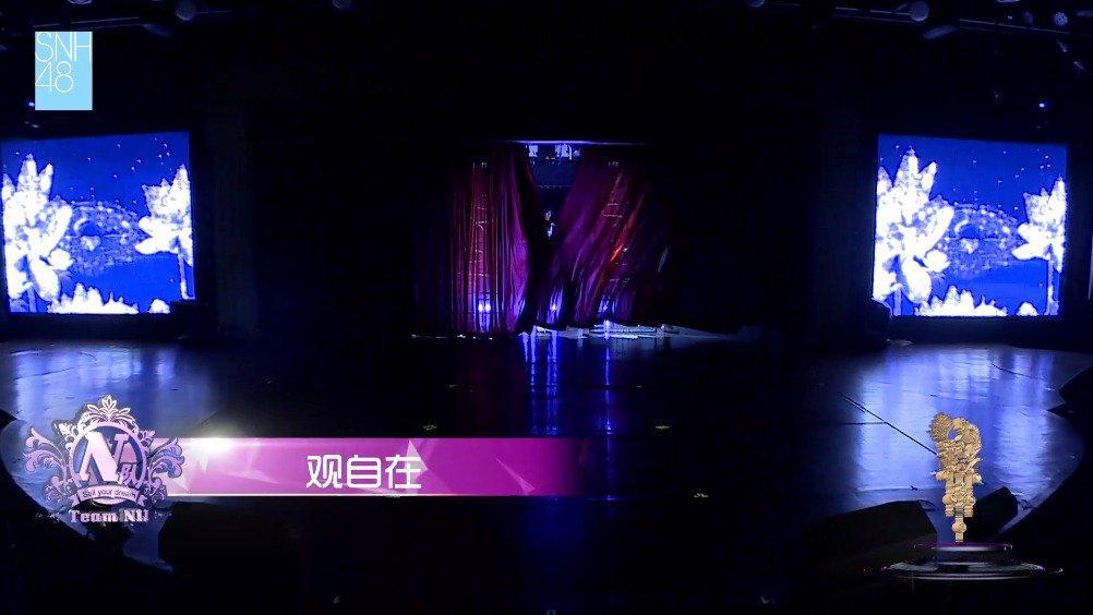 20200418《时之卷》公演赵佳蕊unit:《观自在》