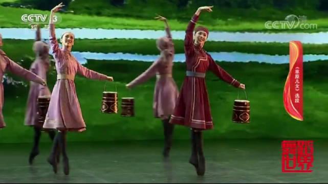 CCTV3综艺 舞蹈世界 央视网20200419 中央芭蕾舞团 舞剧《草原儿