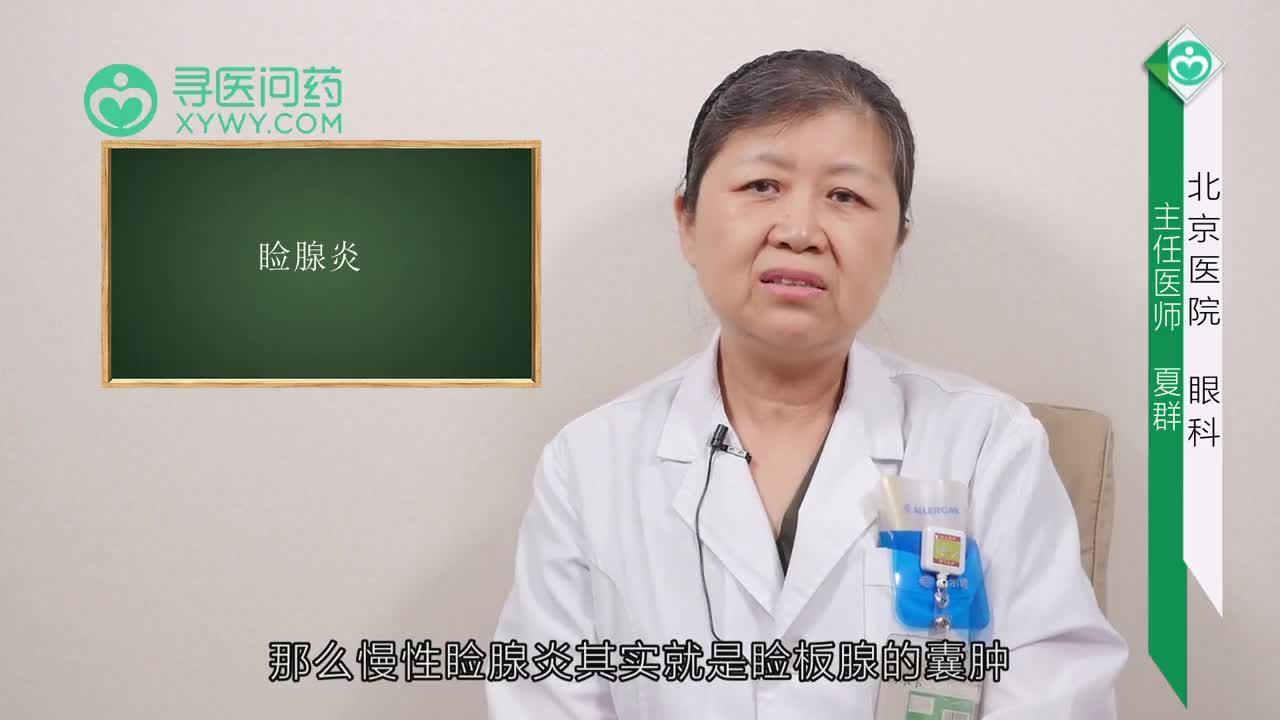 什么情况下容易发生睑腺炎