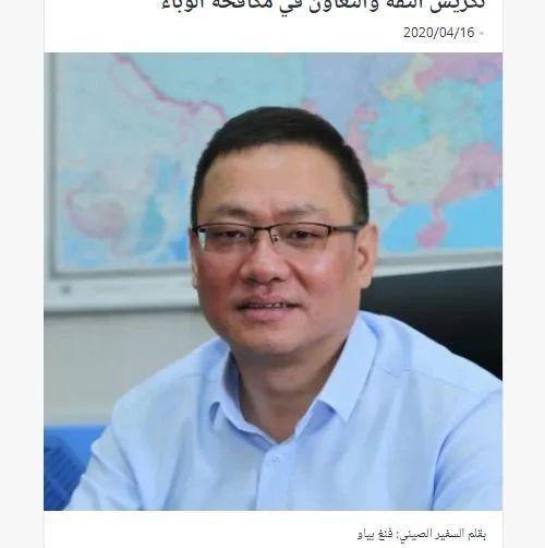 【驻外掠影】《坚定信心,携手抗疫》:驻叙利亚大使冯飚在叙《祖国报》上发表署名文章