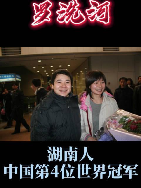 2006年1月,中国围棋第四位世界冠军在第十届三星杯决赛中产生……