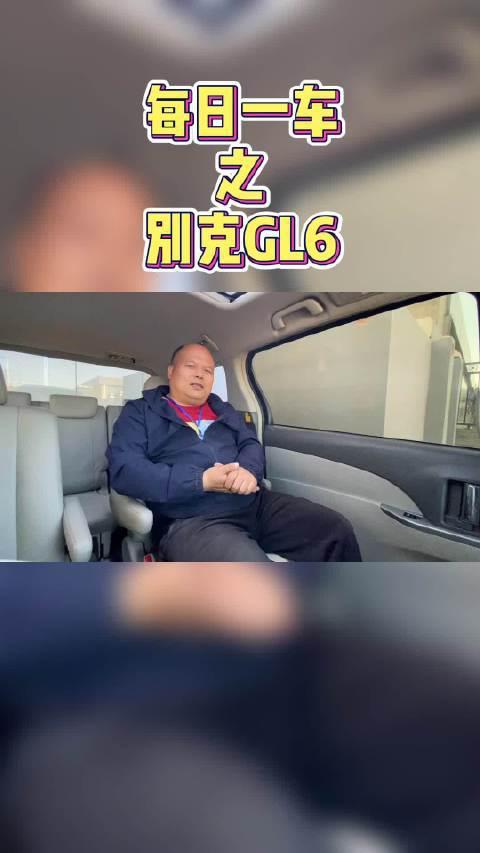 视频:每日一车:别克GL6