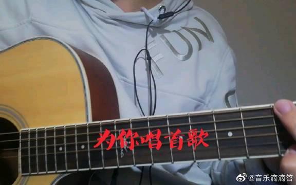 吉他弹唱 为你唱首歌 cover痛仰乐队