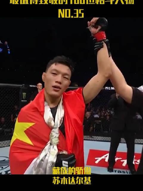 苏木达尔基@MMA苏木达尔基 是藏族第一个签约UFC的人 他是藏族的