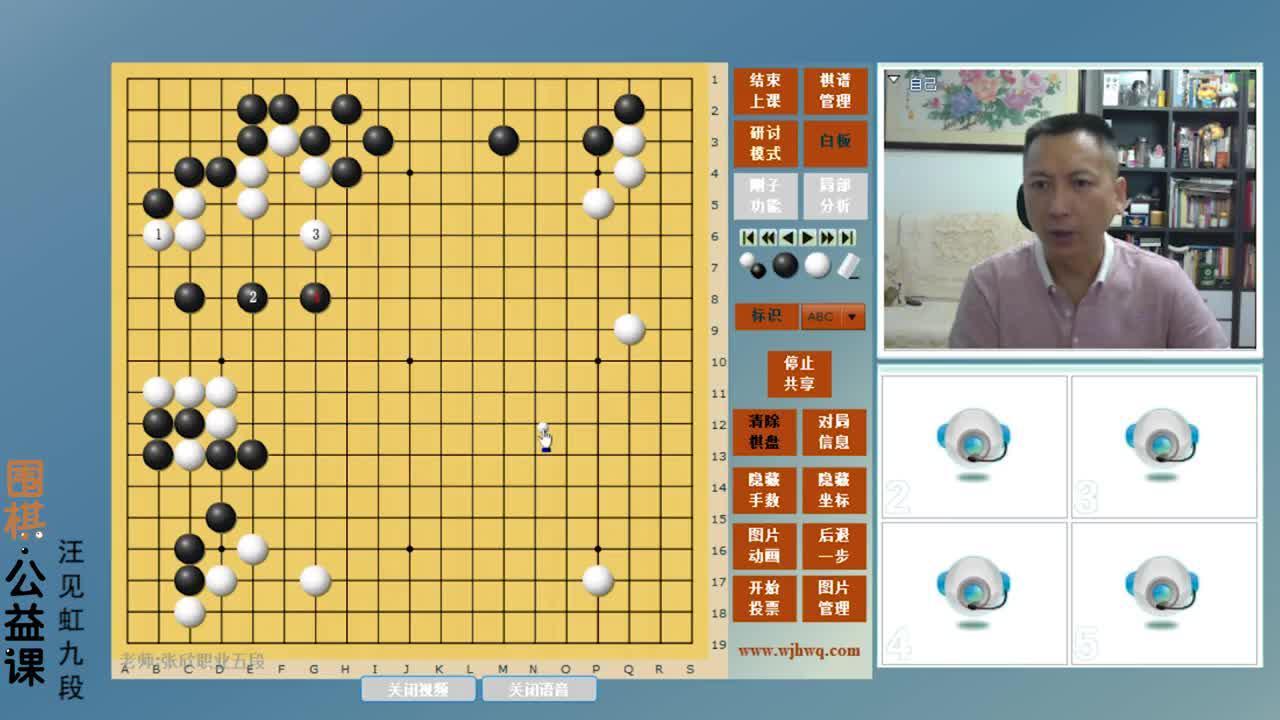 壹点围棋课(13)丨汪见虹九段:中盘战斗中的计算力
