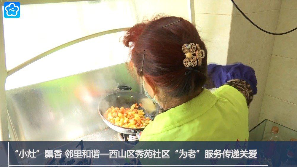 """K视频   """"小灶""""飘香 邻里和谐—西山区秀苑社区""""为老""""服务传"""
