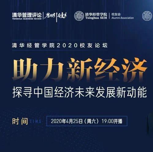 校友论坛 | 助力新经济,探寻中国经济未来发展新动能