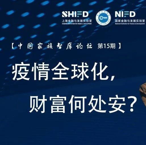 【直播预告   中国家族智库论坛第15期】疫情全球化,财富何处安?