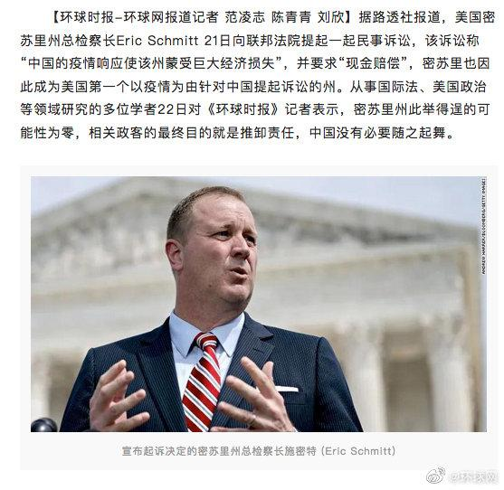 摩天登录诉中国摩天登录要赔偿专家得逞可能性为图片