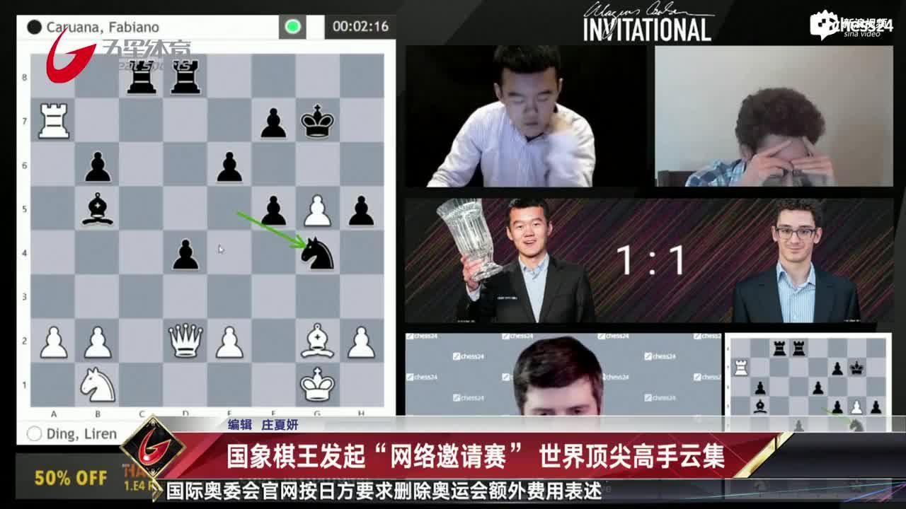 视频-国象棋王发起网络邀请赛 世界顶尖高手云集