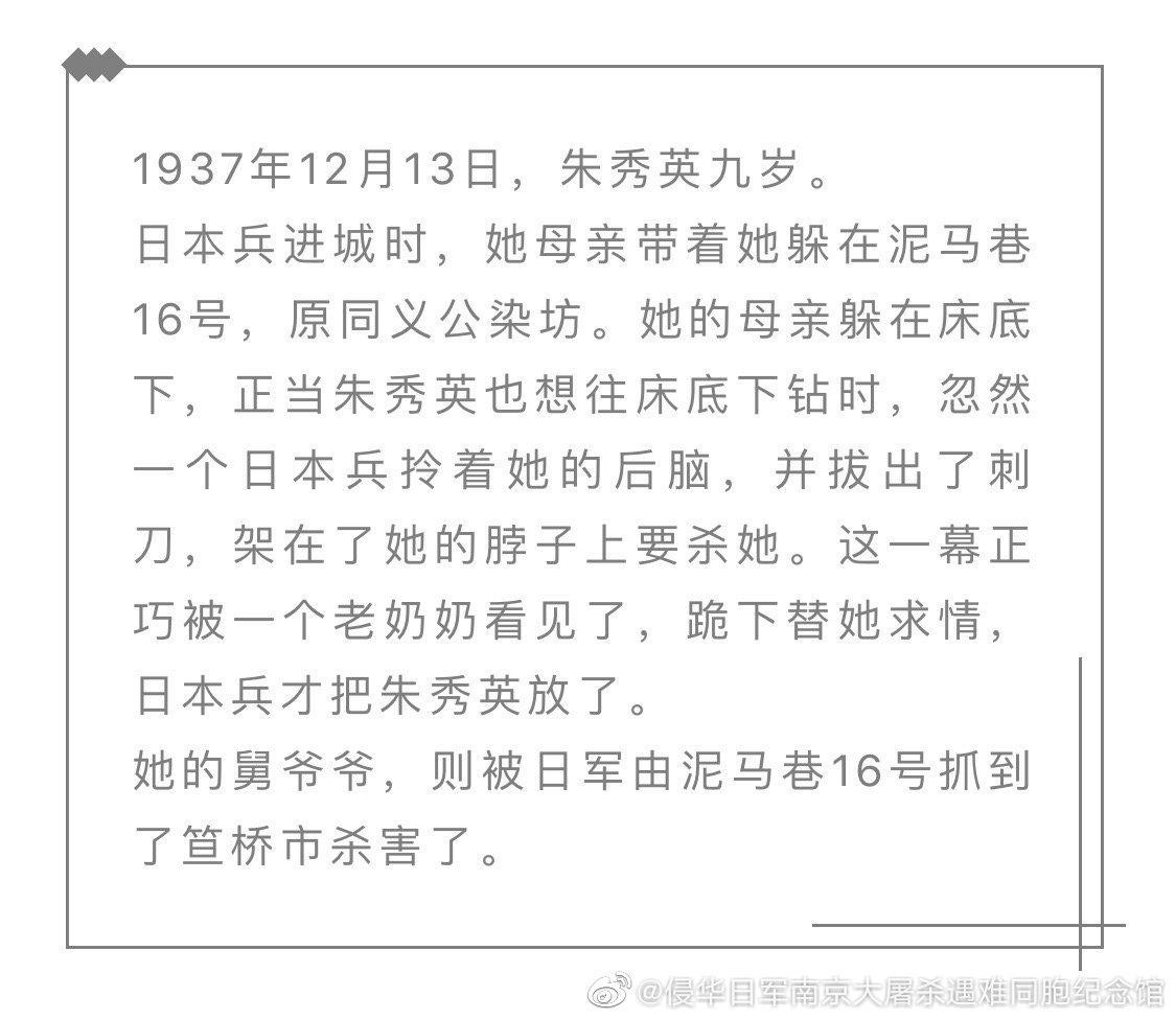 仅剩74位!南京大屠杀幸存者朱秀英去世图片