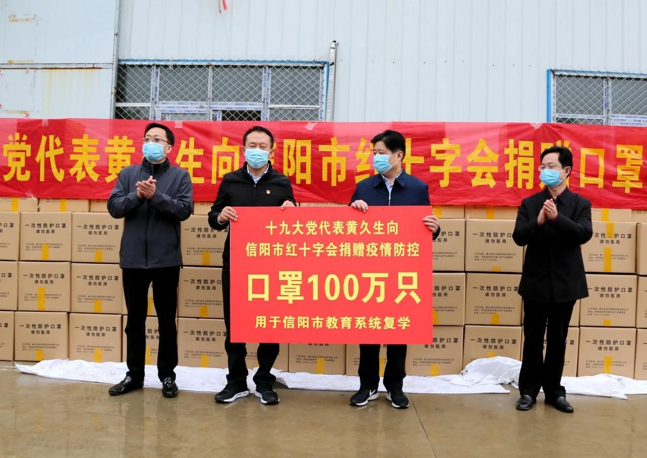 点赞!黄久生再捐赠100万只口罩助力复学
