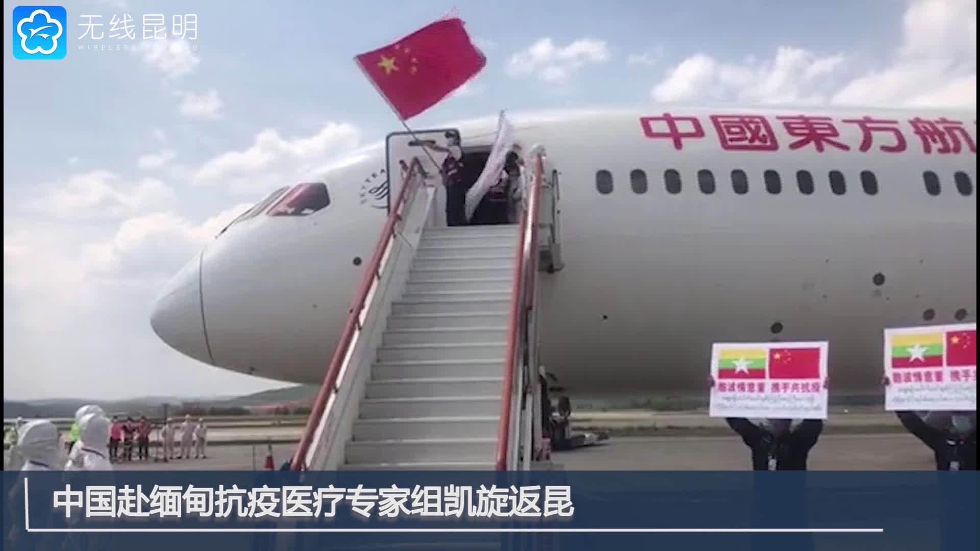 K视频   中国赴缅甸抗疫医疗专家组凯旋返昆