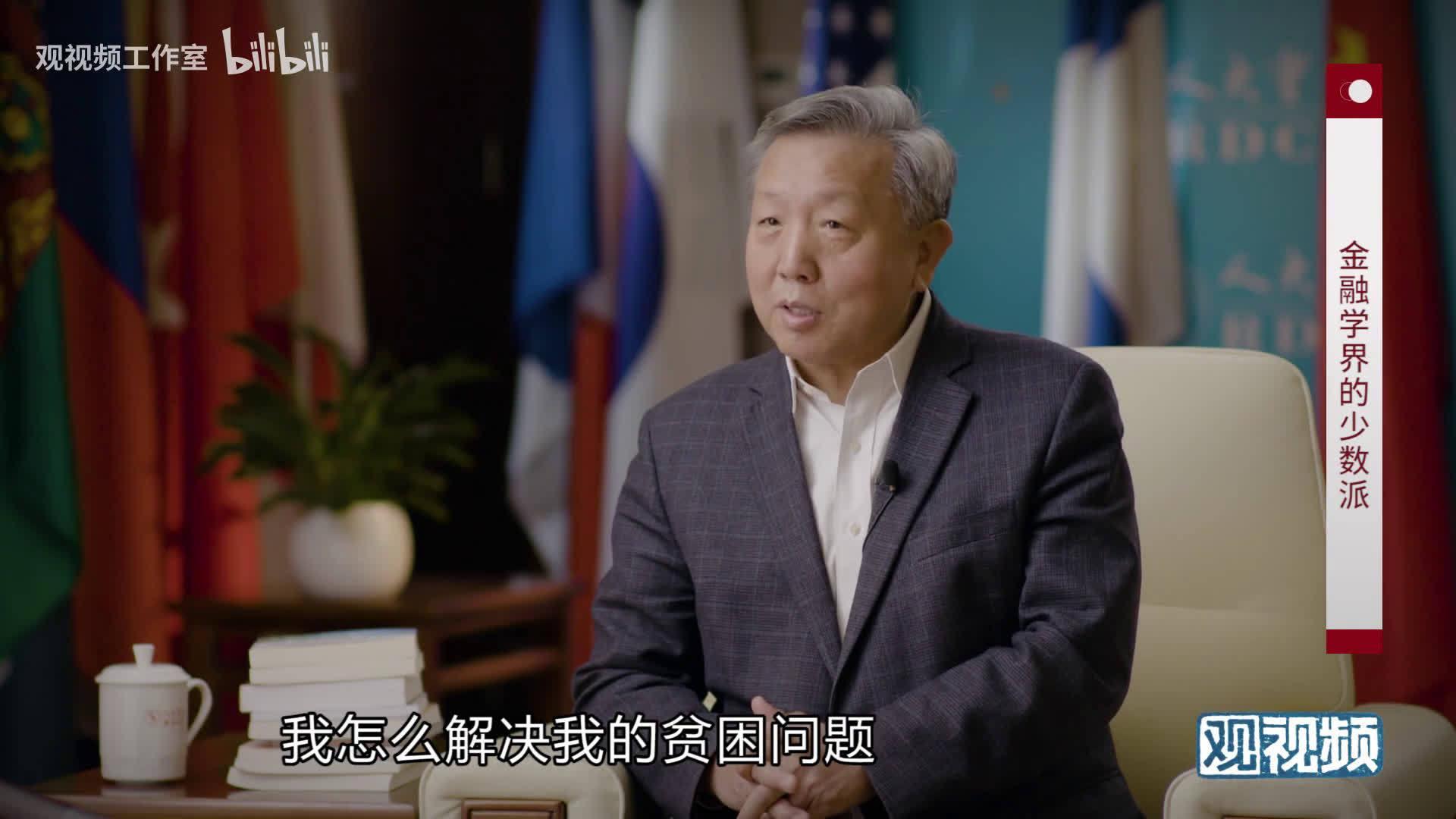 吴晓求:想看懂金融问题,就要和宏观经济学结合起来