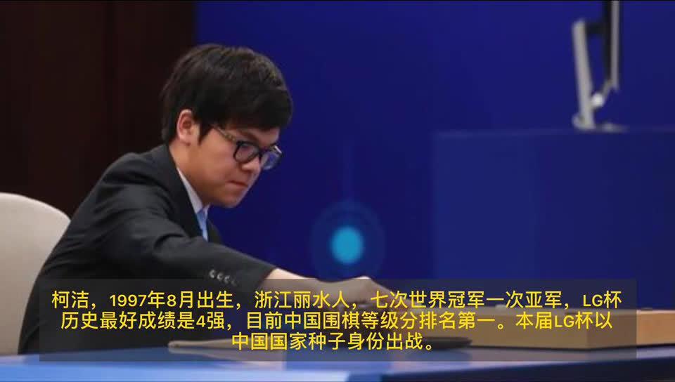 视频-LG杯中国选拔赛收官:中国棋手出战名单