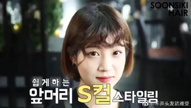 空气刘海过时了,S型刘海火了 S型刘海不仅成功起到瘦脸效果……