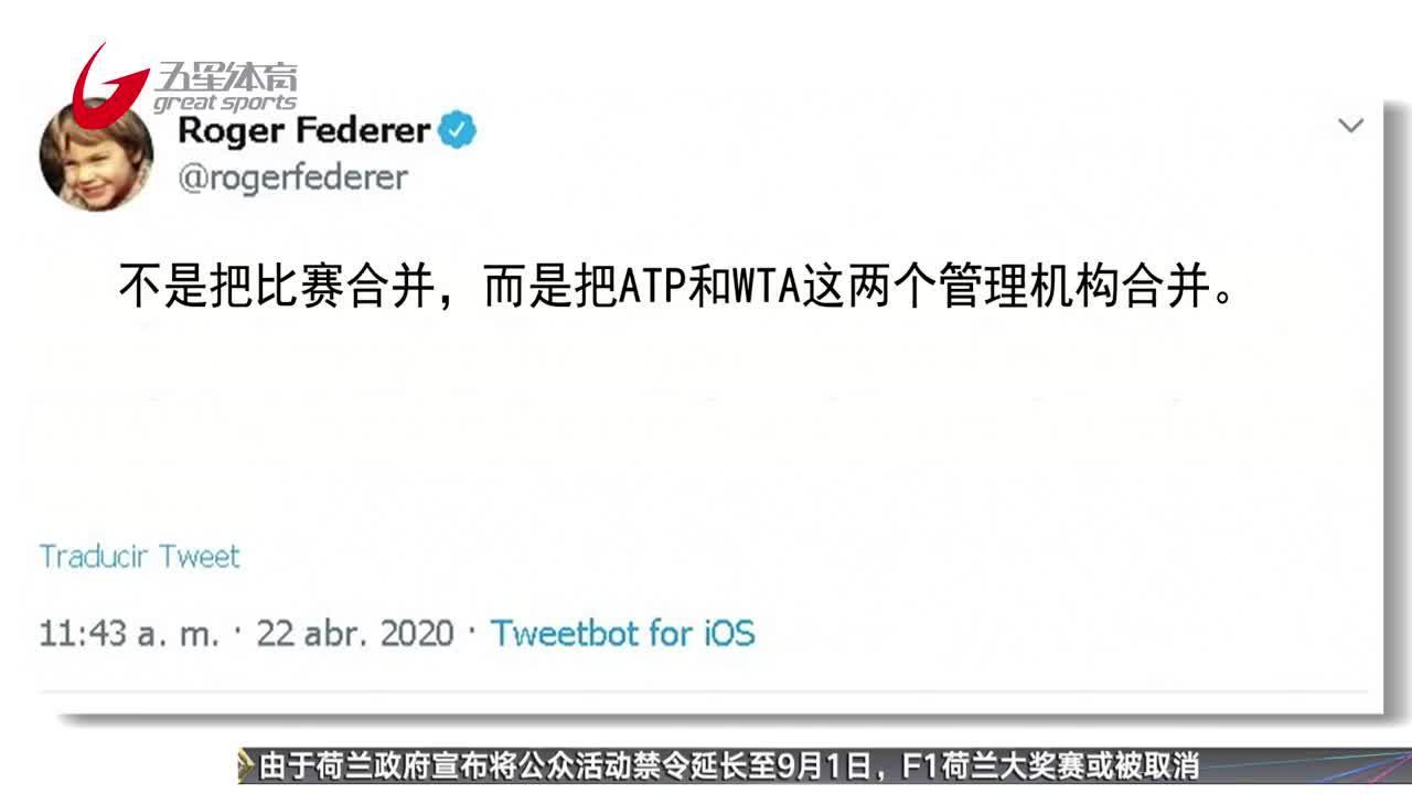 费德勒建议ATP与WATP合并