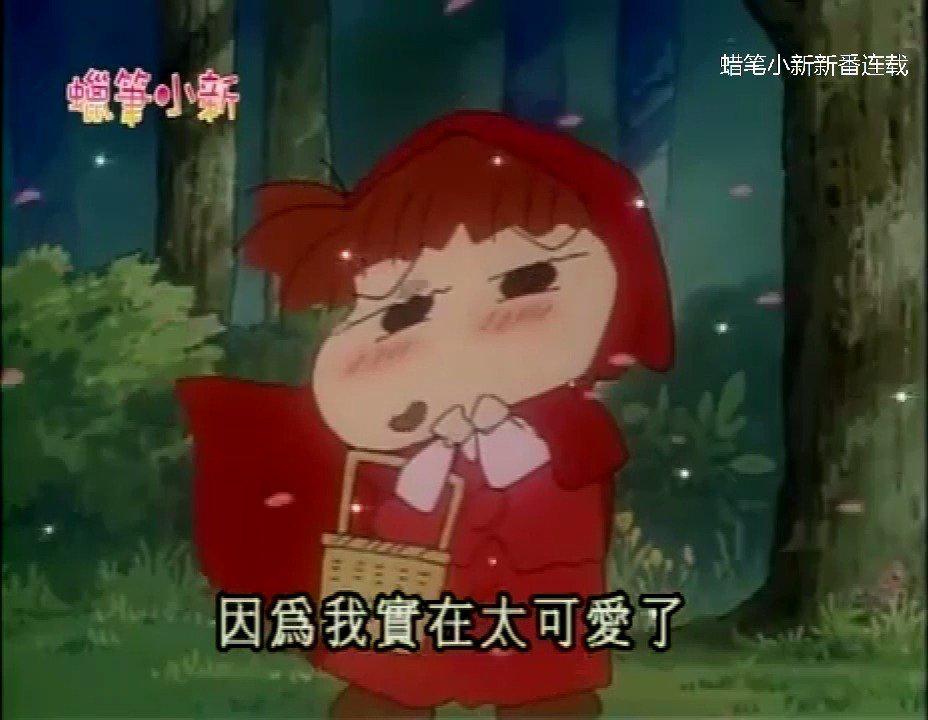 蜡笔小新 _ 第二季 187 - 小红帽和小紫帽(华语版) 你们喜欢小红