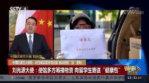 中国驻波兰大使馆:使馆就是留学生的家