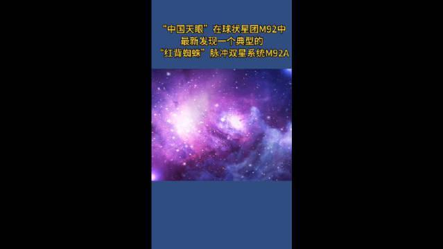 """中国""""天眼""""发现2.6万光年外""""红背蜘蛛""""脉冲双星系统M92A……"""