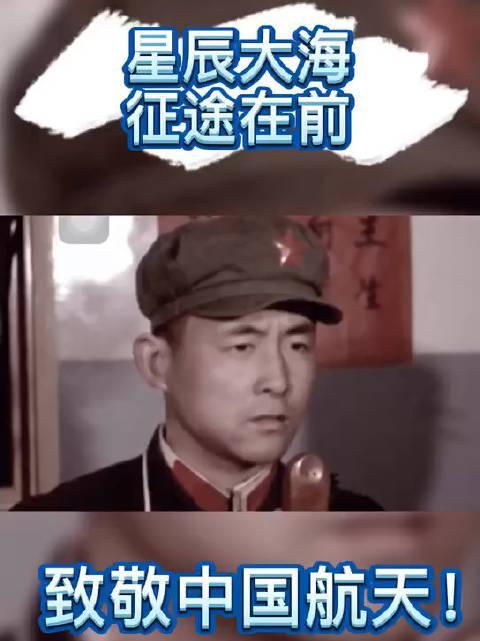 星辰大海,征途在前!致敬中国航天!