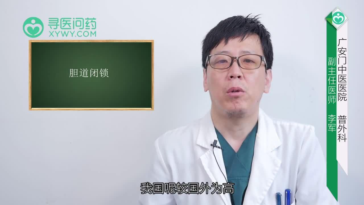 什么是胆道闭锁