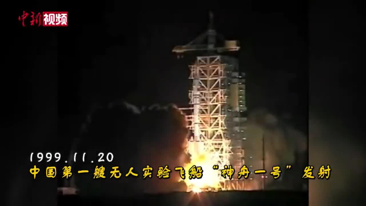 我们的征途是星辰大海——中国航天发展高光时刻