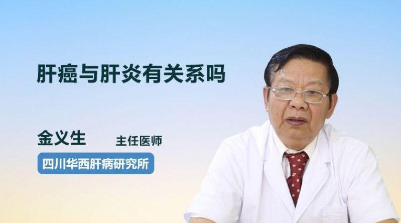 名医解答:肝癌与肝炎有关系吗?