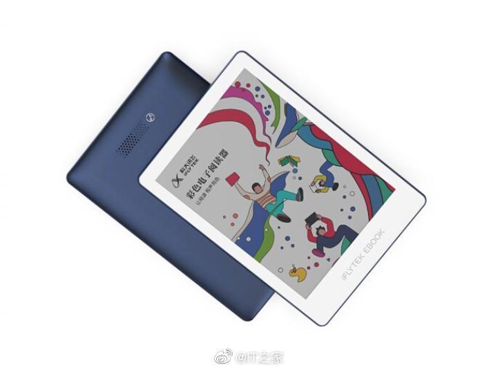 科大讯飞电子书彩屏阅读器C1开卖:纯平设计/4096色……