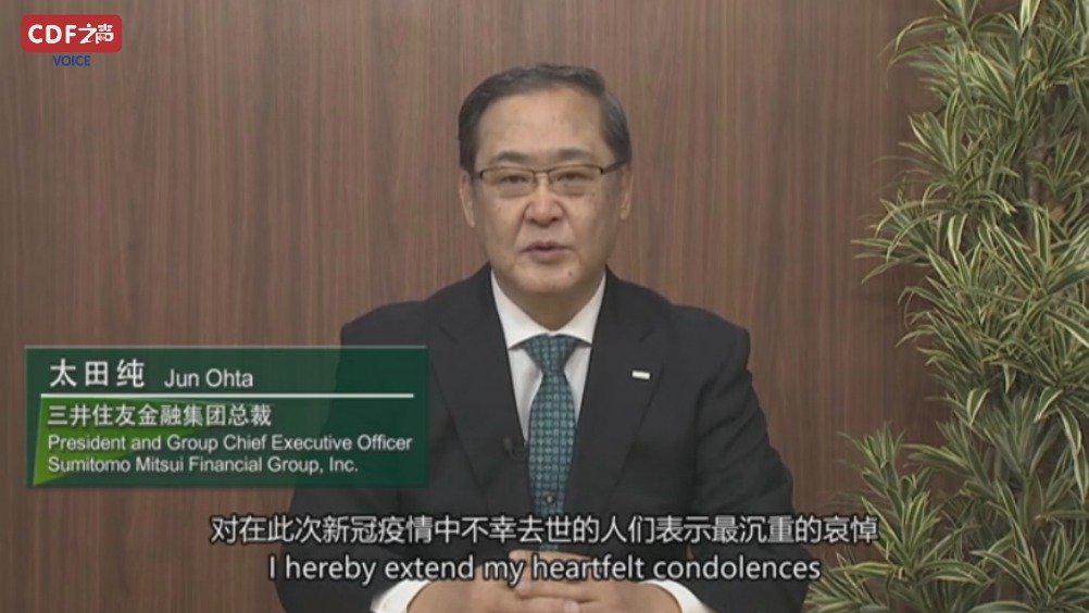 今天发声的是三井住友金融集团股份有限公司总裁兼首席执行官太
