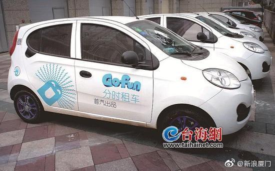 厦门 从事小微型客车分时租赁经营 需全部采用新能源车