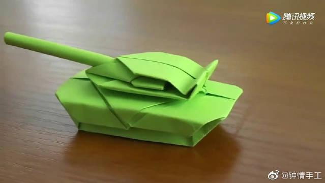 DIY手工折纸《坦克》,威武霸气有没有?