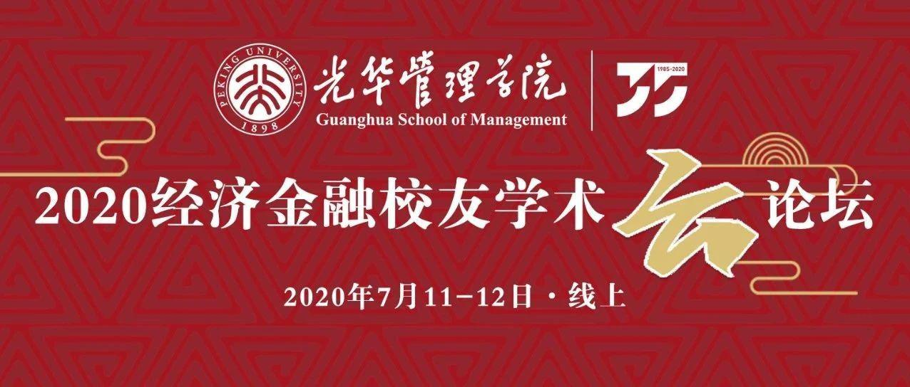 【邀请函】2020光华经济金融校友学术云论坛
