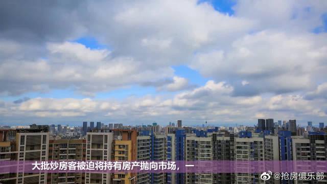 炒房客被迫抛房,开发商难卖房,刚需买房难,为什么要稳定楼市?