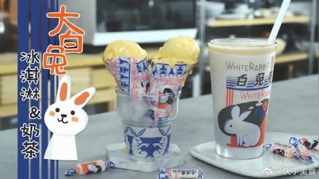 网红大白兔奶茶冰淇淋,鲜嫩多汁顺滑 我好想喝哦!!!