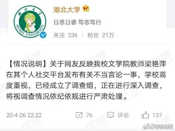 【摩天娱乐】艳萍发布不当摩天娱乐言论校图片