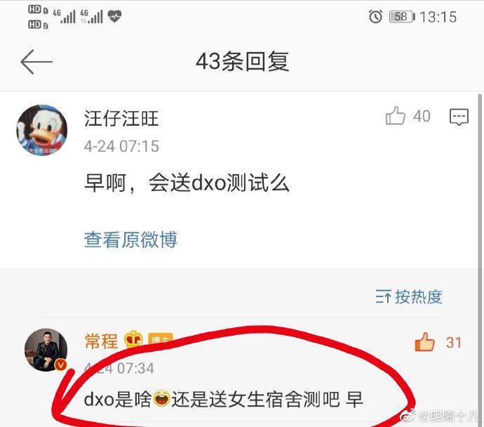 """小米副总裁常程微博被疑""""低俗"""":暗指鼓励偷拍女生宿舍"""