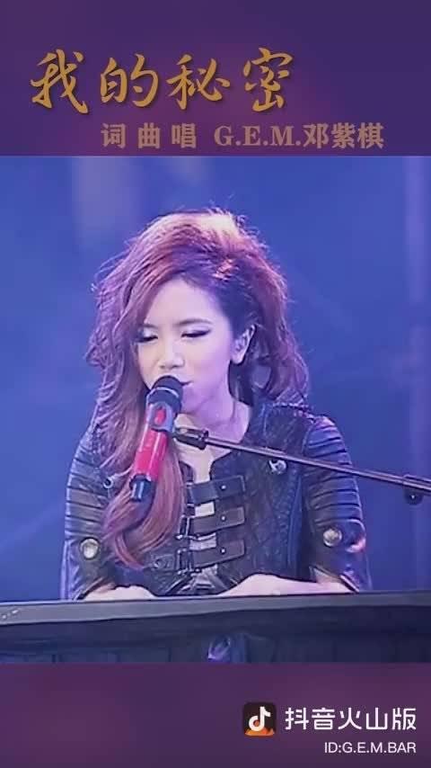✅鄧紫棋鋼琴彈唱《我的秘密》🎤🎤🎤🎤🎤🎤