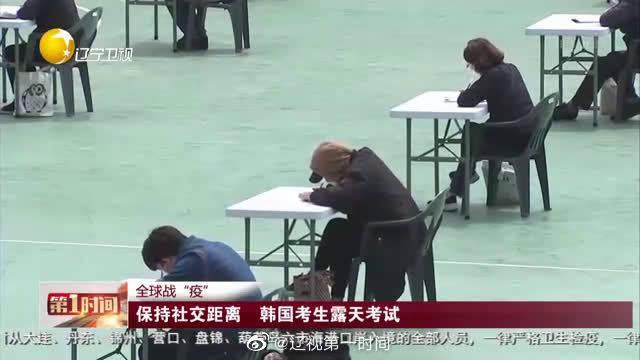 保持社交距离 韩国考生露天考试
