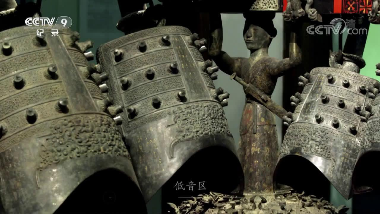 (二十八)曾侯乙编钟:中国之声 1978年湖北随县曾侯乙墓出土……