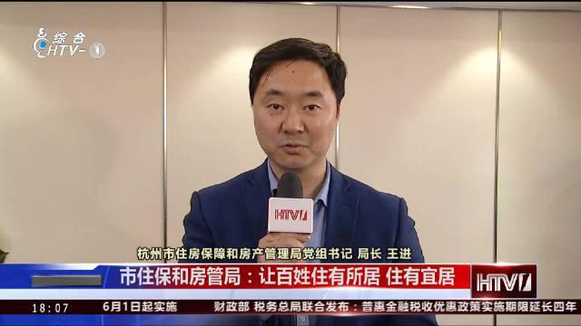 杭州市住保和房管局:让百姓住有所居