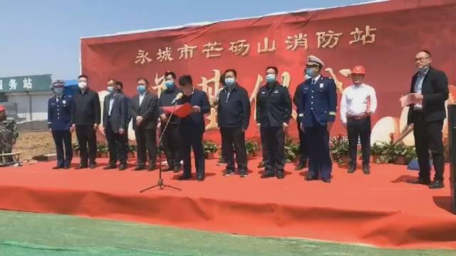永城市芒砀山消防站奠基仪式-永城市市长发表讲言