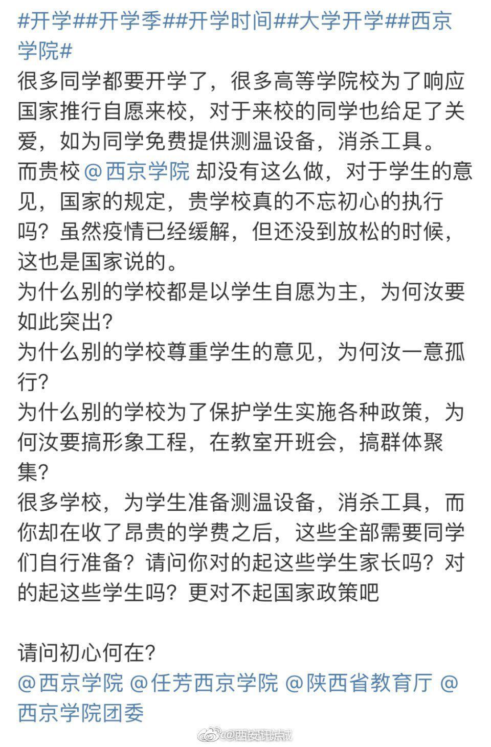西安 西京学院开学校内安全保护措施不到位 引发学生强烈不满