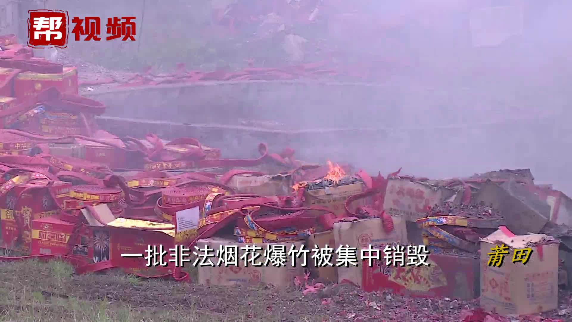 聘专业爆破单位,拉响警戒线,对非法烟花爆竹制品集中燃放销毁