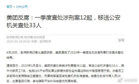 一季度美团反腐查处涉刑案12起,移送公安机关查处33人
