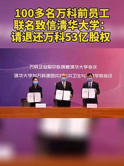 此前,王石和万科企业股向清华大学捐赠2亿股股权,价值53亿